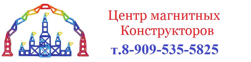 Магнитные конструкторы Омск